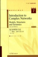 Introduction to Complex Networks:Models,Structures and Dynamics(Second Edition)