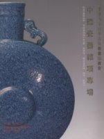 2006 Autumn Auctions: Chinese Porcelain and Works of Art(Lots 1101 – 1249)