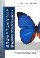 The Common Experimental Invertebrates and Its Application in Teaching and Researching Work in Daqing