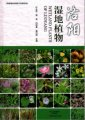 Wetland Plants of Luoyang