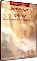(Library of Chinese Classics)Six Records of a Floating Life