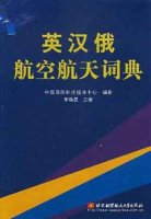 An English Chinese and Russian Dictionary of Aviation and Aerospace