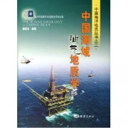 OIL&GAS GEOLOGY IN CHINA SEAS