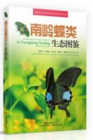 Ecological Illustrated Handbook of Butterflies in Guangdong Nanling