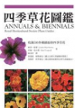 Annuals & Biennials -- Royal Horticultural Society Plant Guides