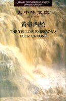 Library of Chinese Classics:Yellow Emperor's Four Canons