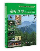 A Field Guide to the Birds of Qinling Mountains
