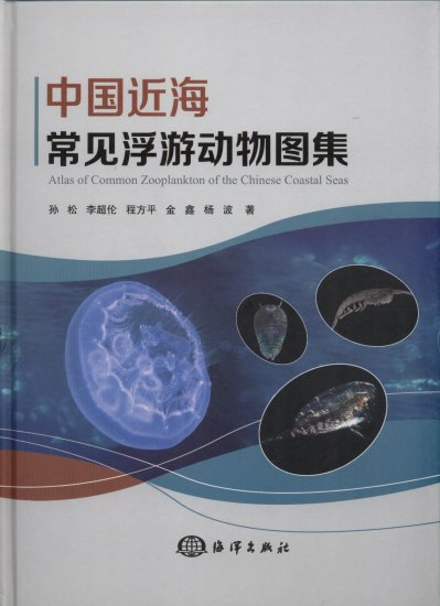 Atlas of Common Zooplankton of the Chinese Coastal Seas - Click Image to Close