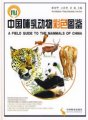 A Field Guide to the Mammals of China