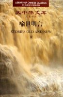 (Library of Chinese Classics)Stories Old and New(4 volumes)