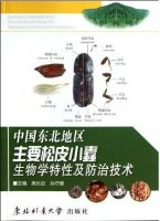 Biological Characteristics And Prevention Technology of the Main Slack Skin Bark Beetle in the Northeast China