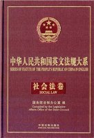 Series of Statute of the People's Republic of China in English Social Law