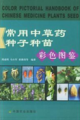 Color Pictorial Handbook of Chinese Medicine Plants Seed