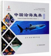 Fishes of Coastal China seas (Volume 1)