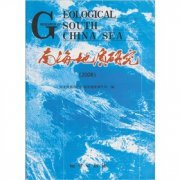 Geological Research of South China Sea -2008