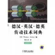 German-Chinese/Chinese-English/German-English Dictionary of Transmission Technology