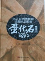 The Treasure Album of Zhejiang museum of Natural History-Fossil Eggs
