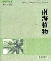 Knowledge of South China Sea Series - Plants of South China Sea