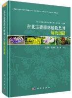 Atlas of Forest Plants and Anatomy of Northeast China