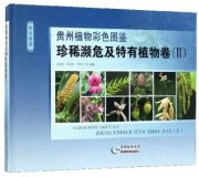 Color Atlas of Plants from Guizhou: Rare,Endangered and Endemic Plants (II)
