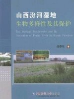 The Wetland Biodiversity and Its Protection of Fenhe River in Shanxi province
