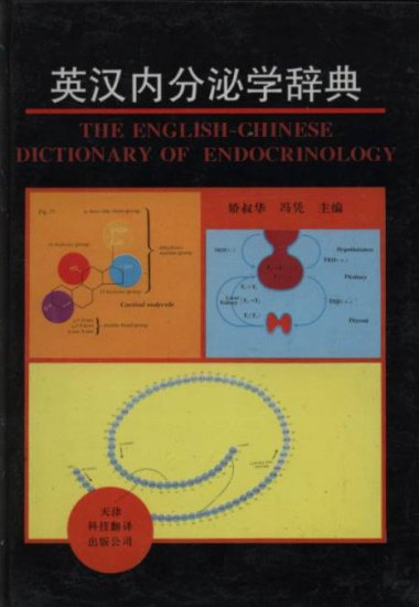 The English – Chinese Dictionary of Endocrinology - $29 00