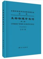 Chinese Terms in Biopysics(Second Edition)