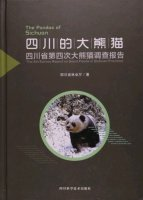 The Pandas of Sichuan: The 4th Survey Report on Giant Panda in Sichuan Province