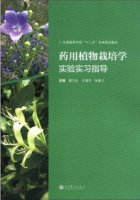 Experiment and Practice Guide on Cultivation of Medicinal Plants