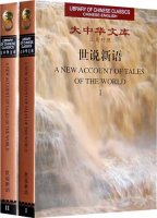 (Library of Chinese Classics)A New Account of Tales of the World(2 volumes)