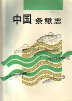 The Loaches of the Subfamily Nemacheilinae in China(Cypriniformes:Cobitidae)