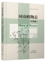 Flora of Henan (Suplement and Resision)