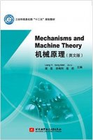 Mechanisms and Machine Theory