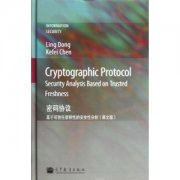 Cryptographic Proto-col:Security Analysics Based on Trusted Freshness