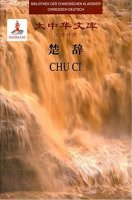 Library of Chinese Classics: Die Gesange aus Chu