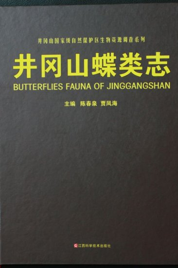 Butterflies Fauna of Jinggangshan - Click Image to Close