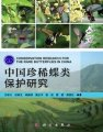 Conservation research for the Rare Butterflies in China
