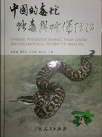 Chinese Poisonous Snakes, Their Venom, and Prevention & Treatment for Snakebites