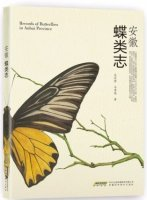 Records of Butterflies in Anhui Province