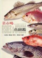 A MARKET GUIDE TO FISHES & OTHERS