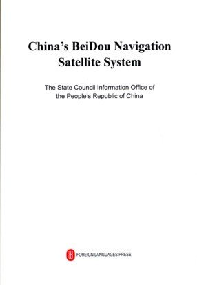 China's Beidou Navigation Satellite System - Click Image to Close