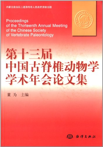 Proceedings of the Thirteenth Annual Meeting of the Chinese Society of Vertebrate Paleontology - Click Image to Close