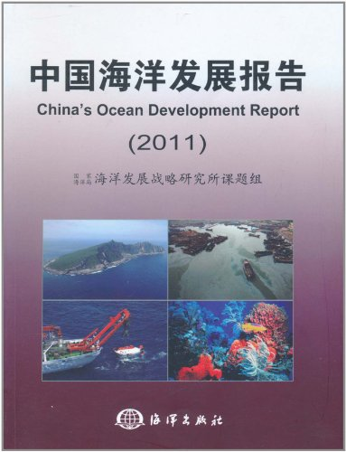 China's Ocean Development Report(2011) - Click Image to Close