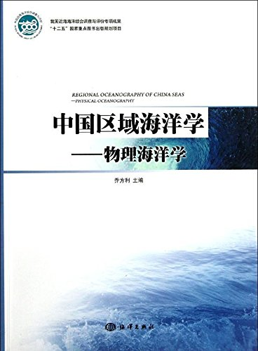 Regional Oceanography of China Seas-Physical Oceanography - Click Image to Close