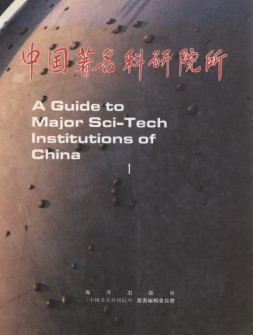 A Guide to Major Sci-Tech Institutions of China(3-Vol. set) - Click Image to Close