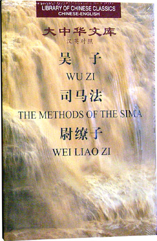 Library of Chinese Classics)Wu Zi The Methods of the Sima Wei Liao
