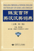 English-Chinese and Chinese-English Dictionary of Gems and Jewelry
