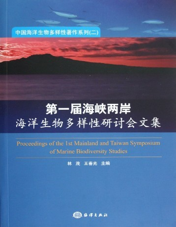 Proceedings of the 1st Mainland and Taiwan Symposium of Marine Biodiversity Studies - Click Image to Close