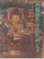 Fresco Art of the Buddhist Monasteries in Tibet