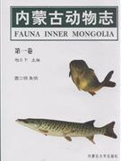 Fauna Inner Mongolia (Volume 1)Cyclostome Pisce